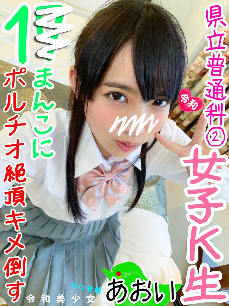 FC2 PPV 1187026 Prefectural normal course ② 150cm Rori Aoi-chan Just pierced the woodpecker pussy, and the
